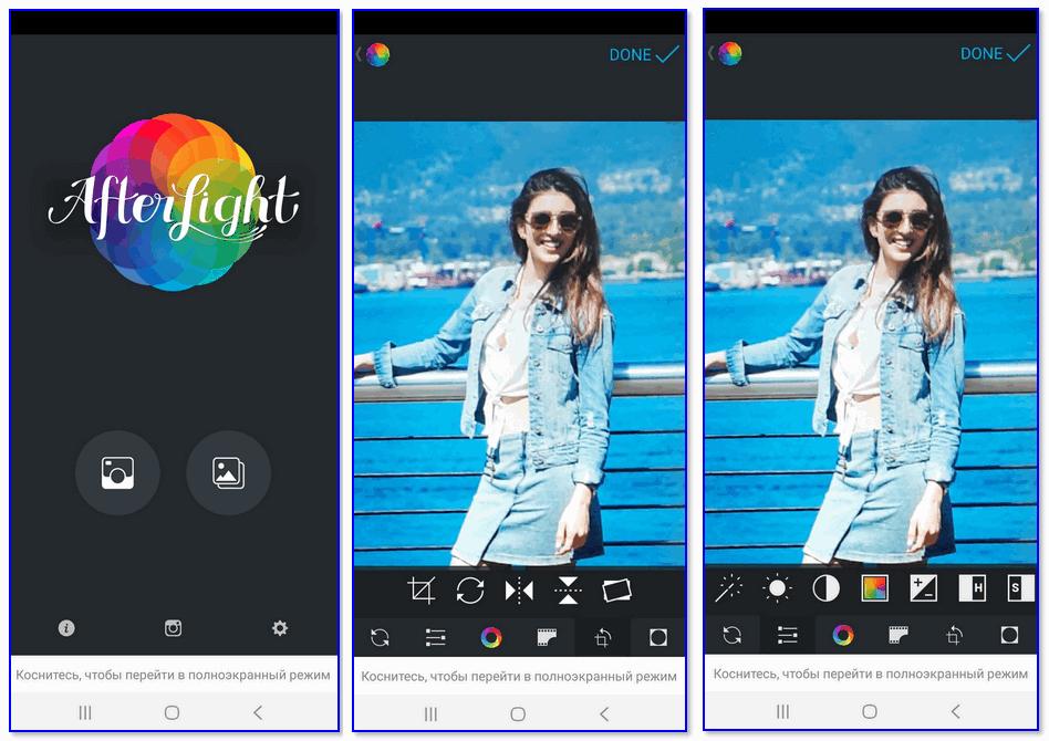 Afterlight — пример работы с приложением