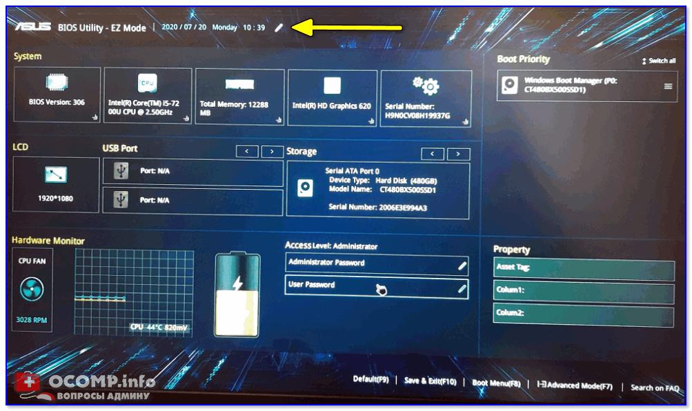 BIOS (UEFI) - изменение времени