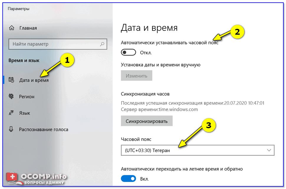 Часовой пояс - Windows 10