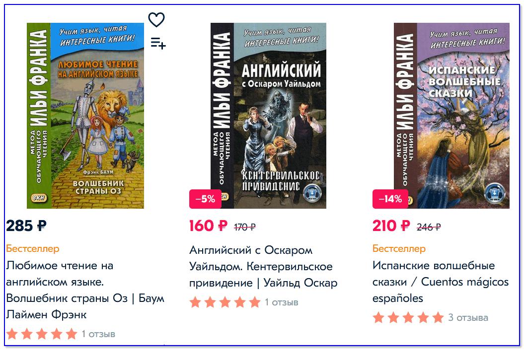 Чтение на англ. по методу Ильи Франка // Магазин Озон