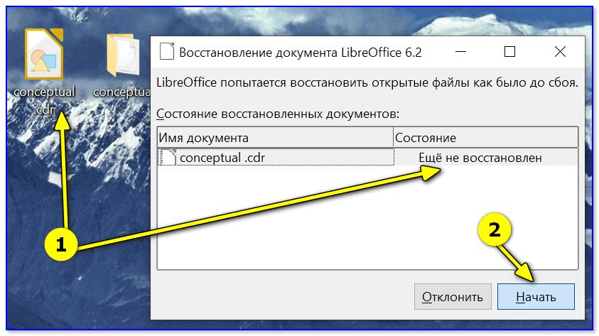 DRAW — файл еще не восстановлен!