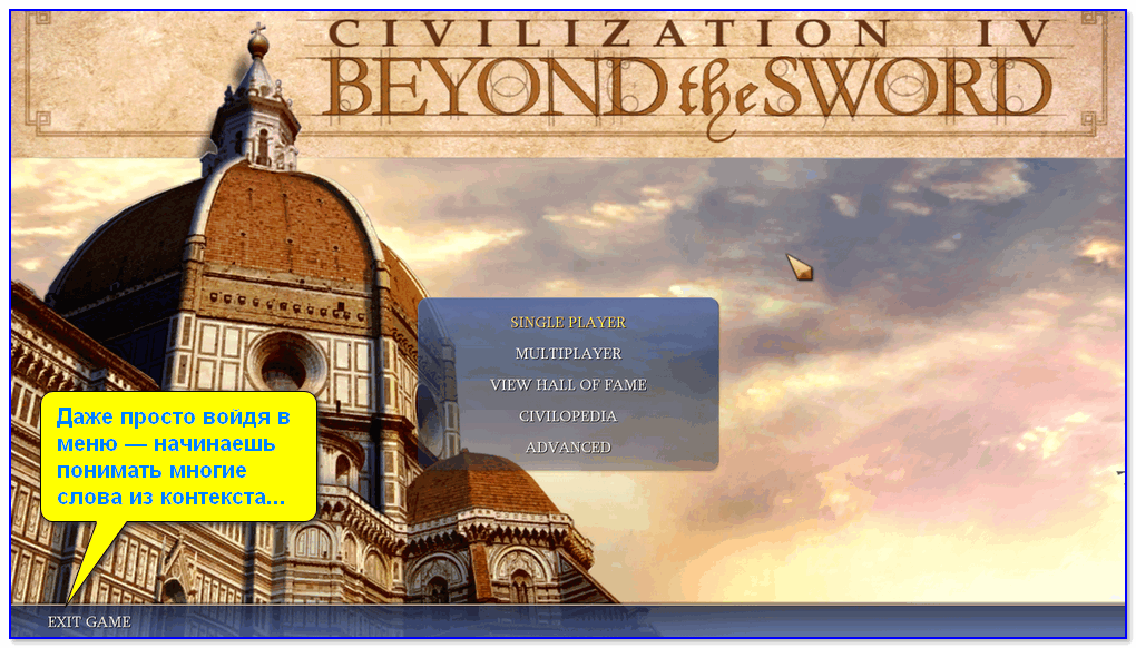 Даже просто войдя в меню — начинаешь понимать многие слова из контекста... (Скриншот из Civilization IV)