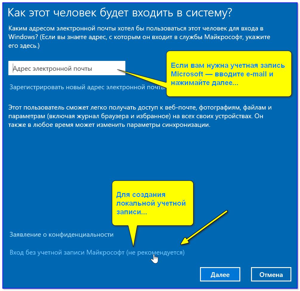Если вам нужна учетная запись Microsoft — вводите e-mail и нажимайте далее...