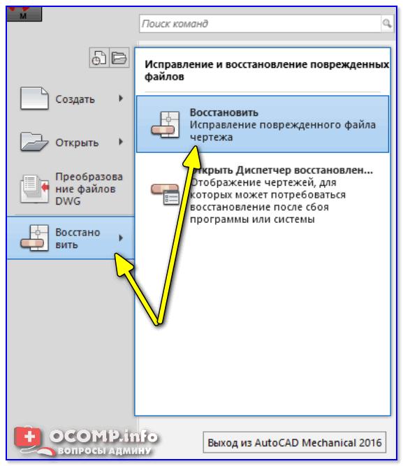 Исправление поврежденного файла чертежа