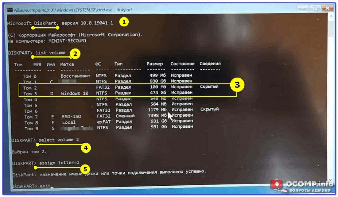 Командная строка - diskpart