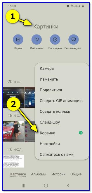 Корзина (галерея на Android 10)