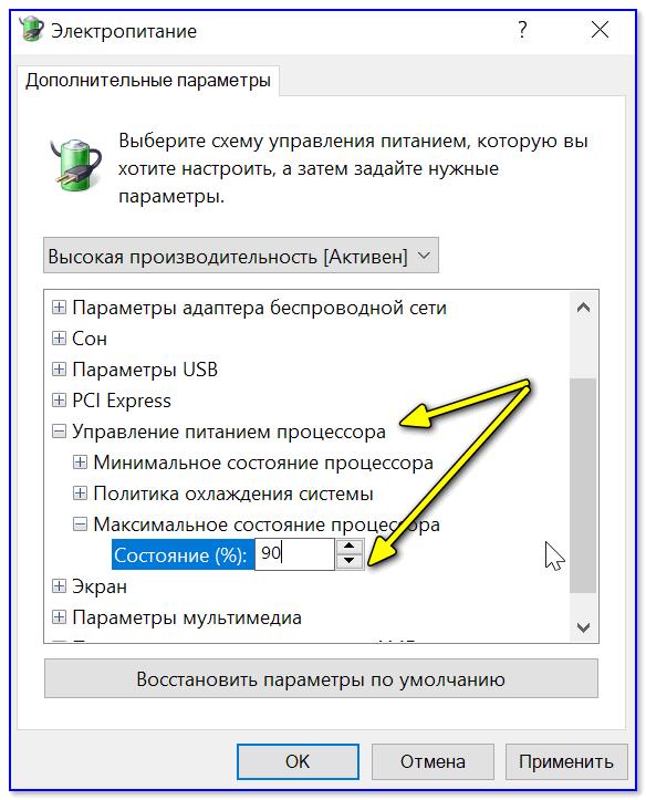 Максимальное состояние процессора - 90%