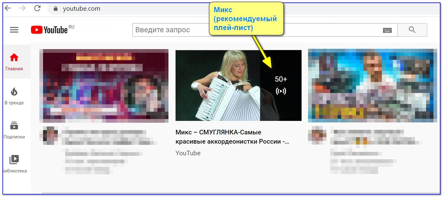 Микс (рекомендуемый плей-лист) - скриншот с YouTube