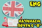 nachinaem-uchit-angliyskiy