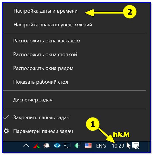 Настройка даты и времени (Windows 10)
