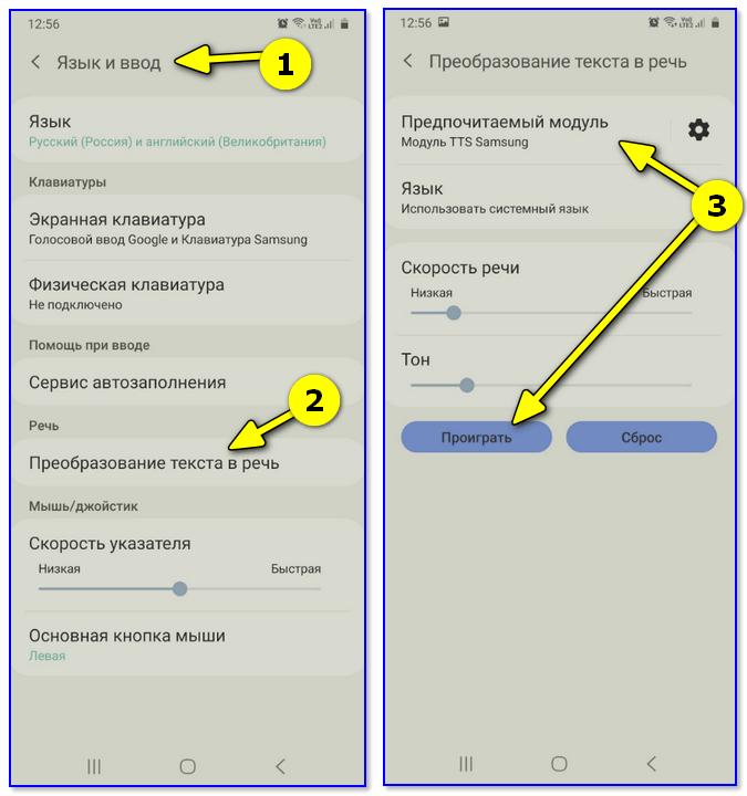 Настройки Android 10 - язык и ввод