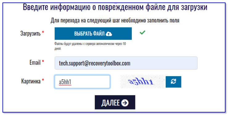 Онлайн-форма для восстановление DWG