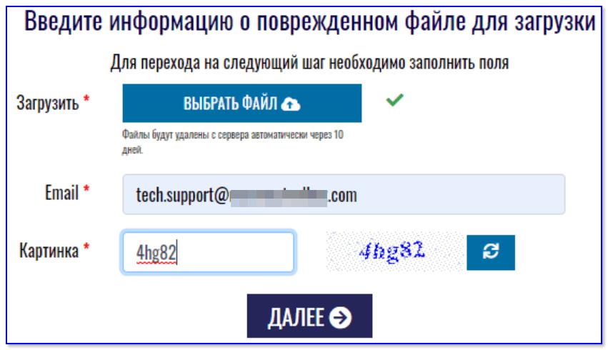 Онлайн-форма для восстановления файлов (скрин с офиц. сайта)
