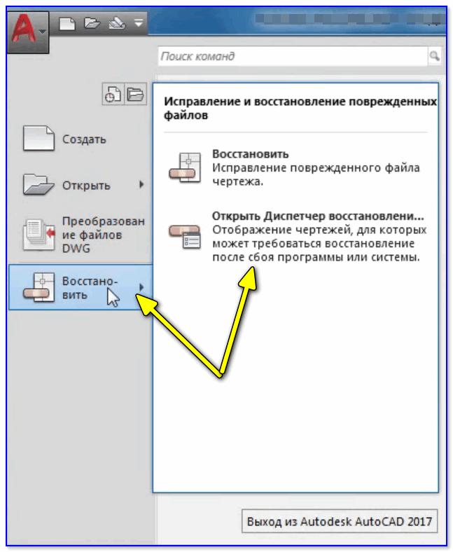 Открыть диспетчер восстановления файлов