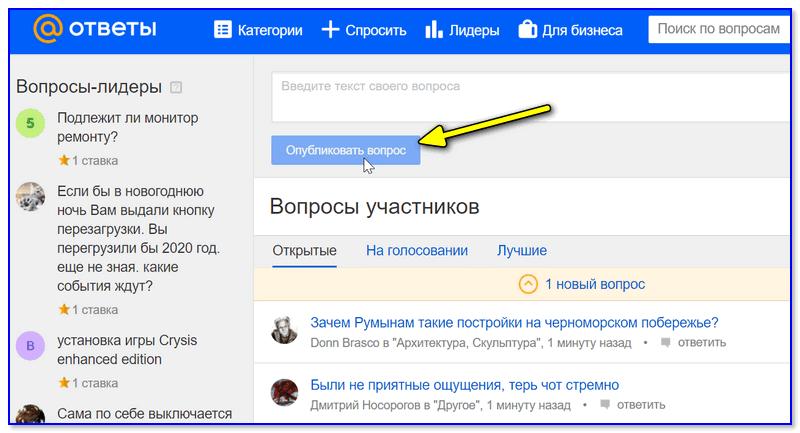 Ответы на Mail.ru