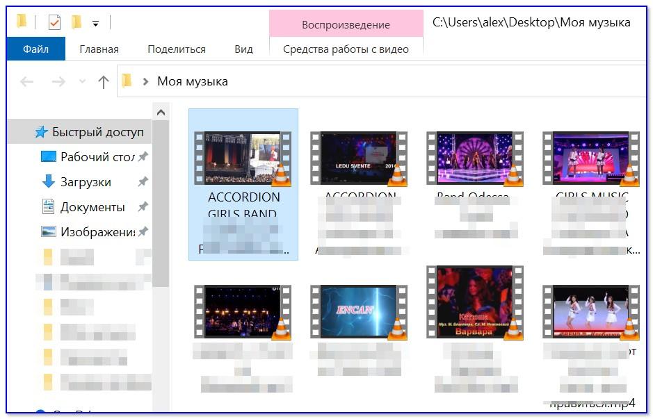Папка с видео и музыкой