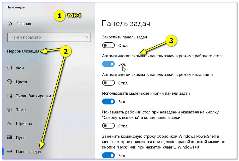 Параметры Windows 10 — настройка панели