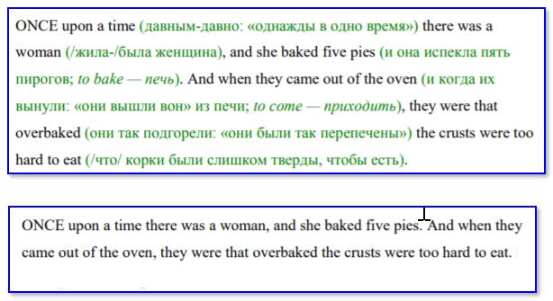 Пример чтения по методу Ильи Франка