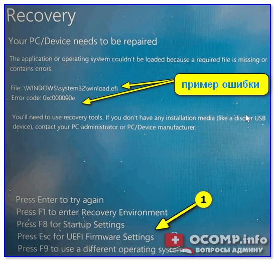 Пример ошибки, переход в настройки BIOS
