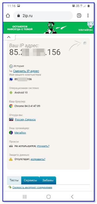 Пример просмотр сведений по IP-адресу