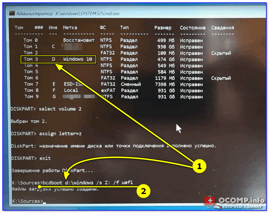 Привязка целевого раздела Windows