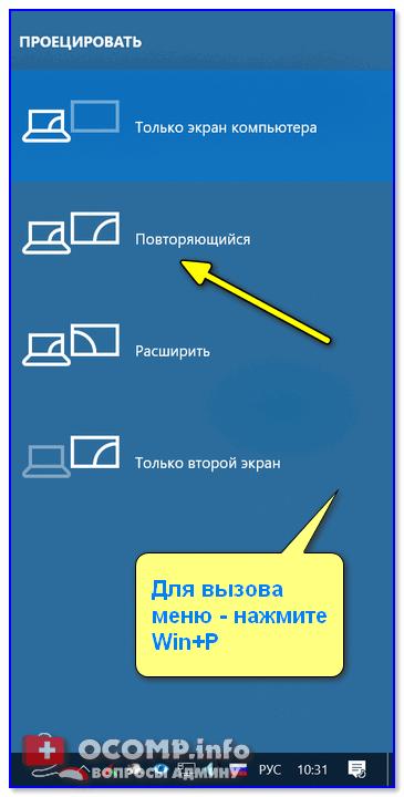 Проецировать экран - Win+P