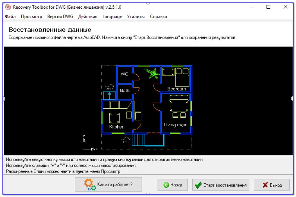 Recovery Toolbox for DWG — скриншот главного окна программы