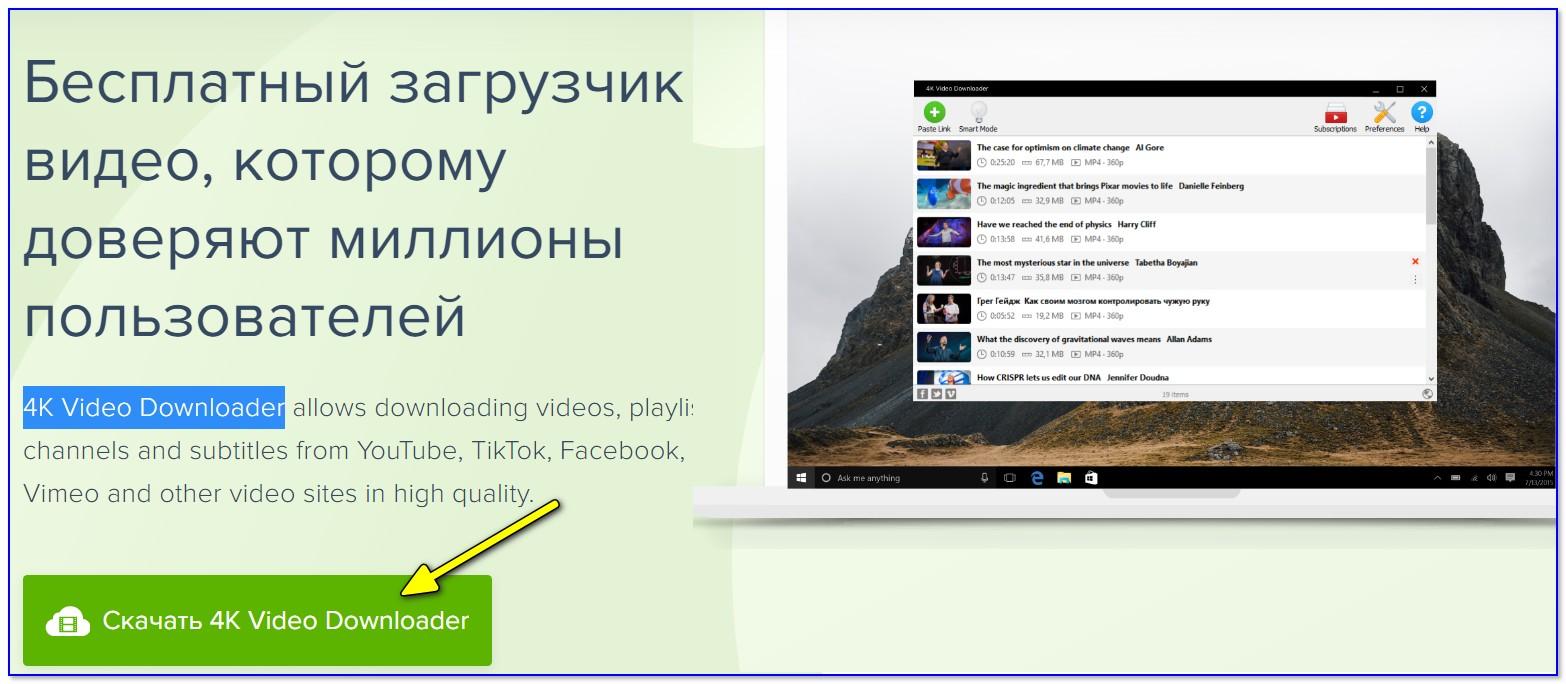 Скриншот с официальной странички