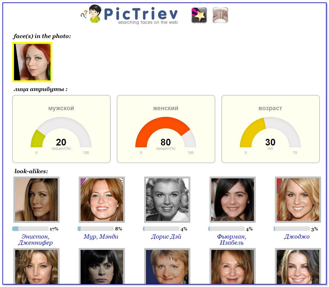 Скриншот страницы с сайта PictTriev