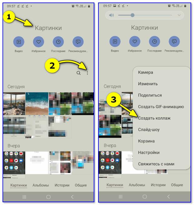 Создать коллаж - галерея - телефон Samsung