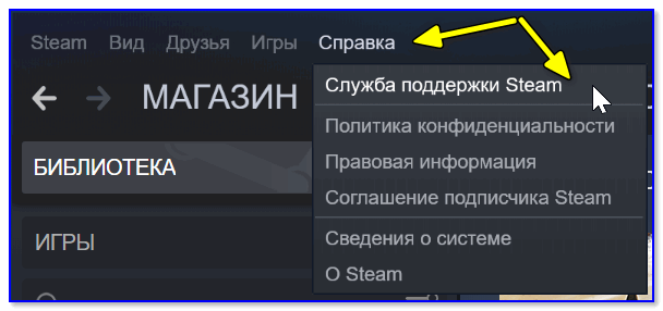 Справка — служба поддержки Steam