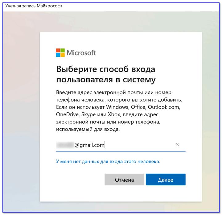 Указываем e-mail