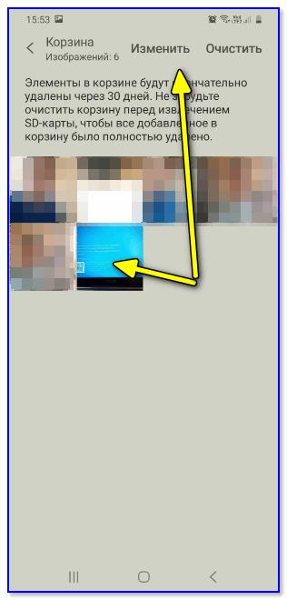 В корзине удаленные фото хранятся до 30 дней!