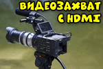videozahvat-c-hdmi