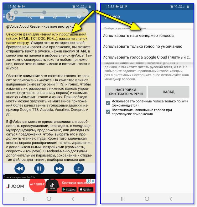 Voice Aloud Reader — скрины работы приложения