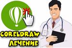 vosstanovlenie-faylov-coreldraw