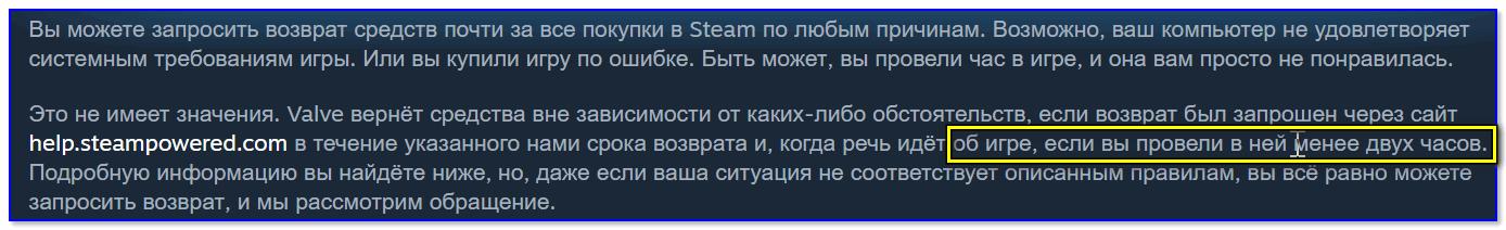 Вырезка из правил Steam