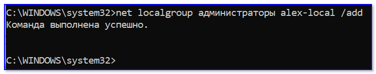 net localgroup администраторы alex-local /add