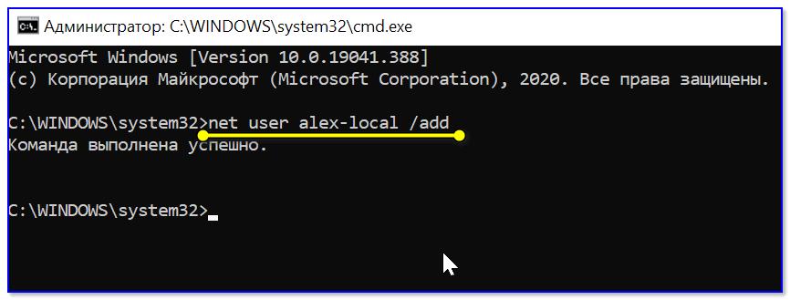 net user alex-local /add