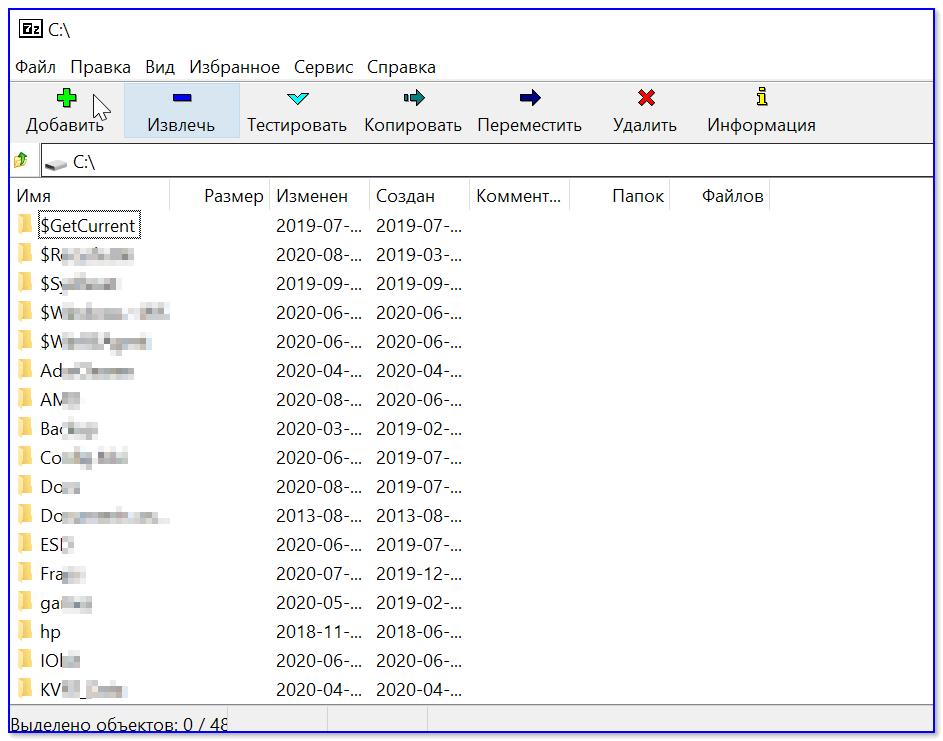 7-ZIP - главное окно архиватора