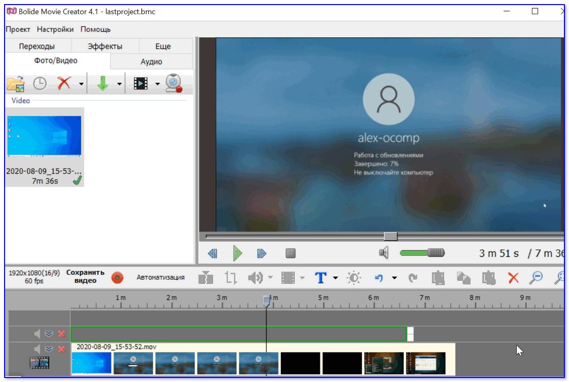Bolide Movie Creator - скриншот окна программы