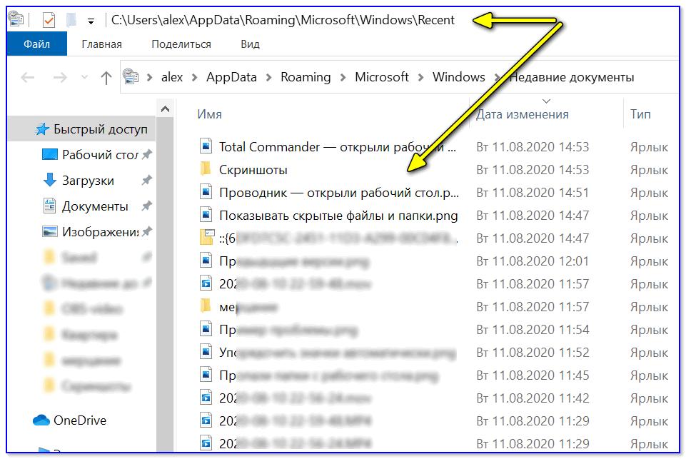 Dokumentyi-s-kotoryimi-nedavno-rabotali.png