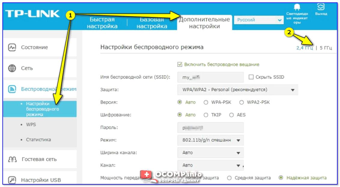 Дополнительные настройки - 2,4 ГГц и 5 ГГц (роутер TP Link)