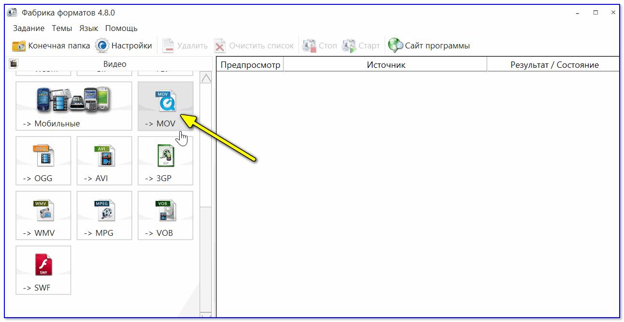 Фабрика форматов - программа для конвертирования