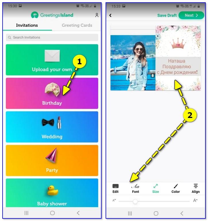 Greetings Island — пример работы с приложение
