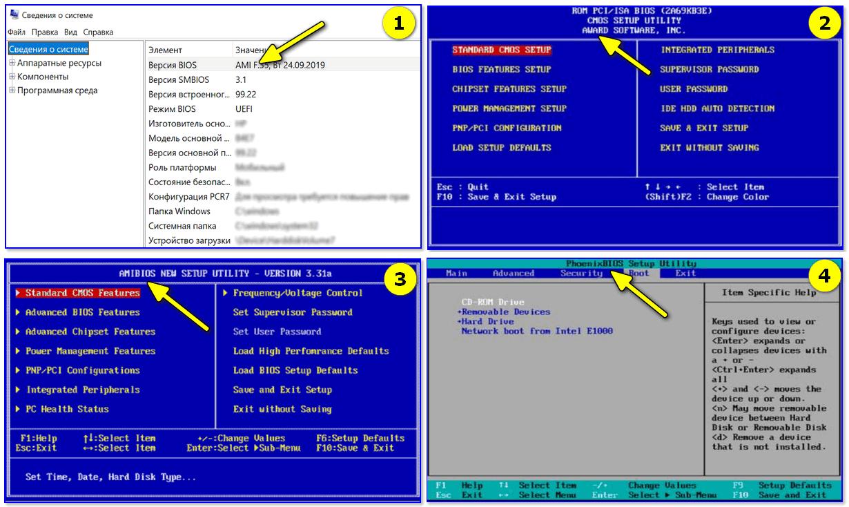 Как узнать версию BIOS