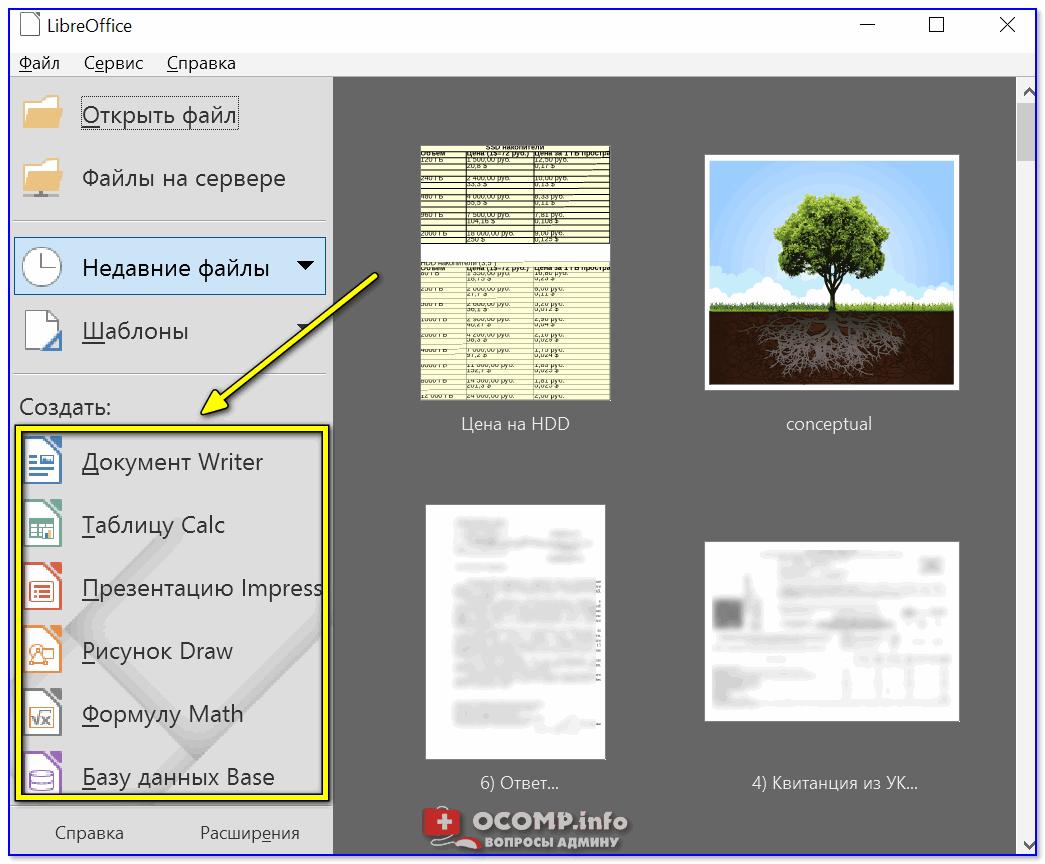 LibreOffice — главное окно