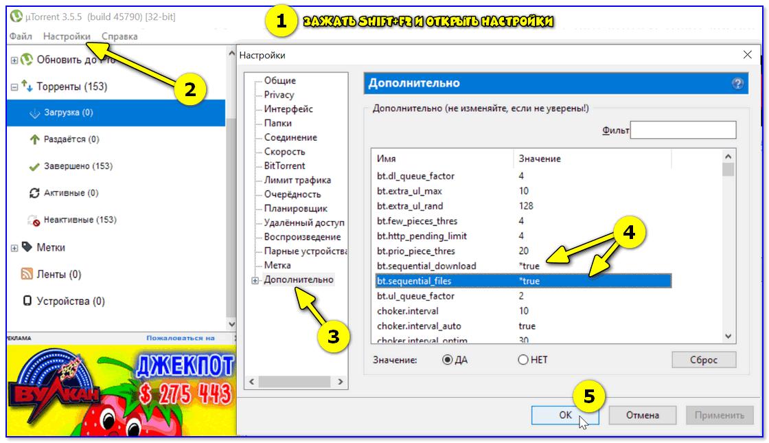 Настройка uTorrent на последовательную загрузку