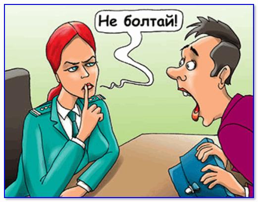 Не мешай! Всё уже и так записано на диске... (Евгений Кран, сайт: http://cartoon.kulichki.com/)