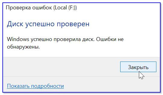 Oshibki-ne-obnaruzhenyi.png